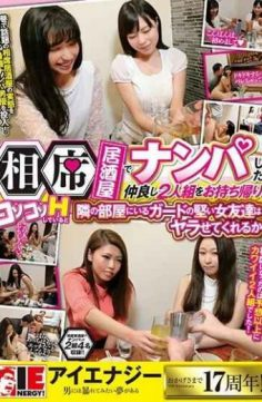 IENE-801 – Take Away Two Good Friends Who Girlfriend At The Aisakaya Store.will A Hard Girl Friend Of A Guard Who Is In A Room Next Door Doing Yara