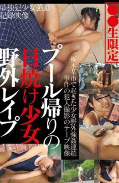 AOZ-250Z – Tan Girl Outdoors Rape Of The Pool The Way Home