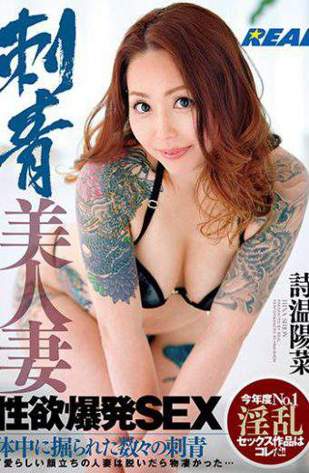 XRW-374 – Tattoo Beautiful Wife Sexual Explosion SEX Poetry Warm Afternoon