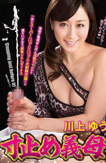 VAGU-187 – Temperament Stopping Mother-in-law Hime&#39s Glans Headed To A Superherourry Big Ejaculation Heaven At Once In A Moment&#39s Time Transcending A Sex With A Superstitious Sex Kawakami Yu