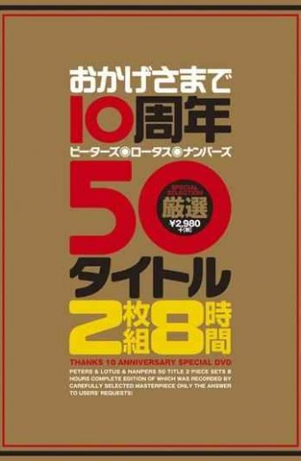 PTS-321 – Thanks 10th Anniversary Peters Lotus Nanpazu Carefully Selected 50 Title 2 Disc 8 Hours