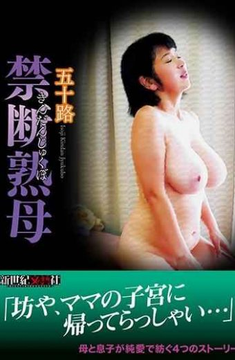 NCAC-083 – The 50th Forbidden Mother Mother