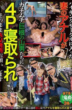 GEGE-018 – The Anal Of The Wife Who Entered The Hiking Circle Is Unfortunate That 4p Was Taken Down By The Mountain Guys Of The Big Cock So Please Release It As It Is