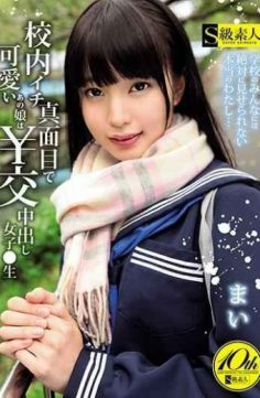 SUPA-402 – The Cute In-school Serious And Cute Girl Is A Lady Who Gets Lucky 0