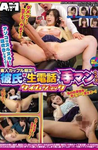 ATOM-362 – The Dick Is A Null Null!Female Ejaculation!Amateur Couple Limited!Handman Quiz Time Shock While Calling Phone With Your Boyfriend