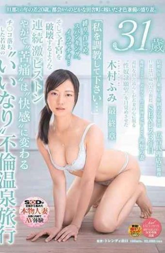 """SDNM-182 – The Difference Between The Year And The Husband Is 20 Years Old. A Wife Who Was Married To A Peaceful Country Town From The City And Wife Was A Colorful Creator. Kimura Fumi 31-year-old Final Chapter """"Please Train Me …"""" Tying Necking Spanking Deep Throat … Continuous Puffy Piston That Destroys The Uterus Soon 'pain' Turns Into 'pleasure'"""
