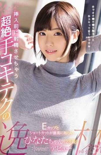 KAWD-959 – The Ecstasy Of The Transcendent Hands Kokitec That Will Ejaculate Before Inserting E Cup And The Shortcut Dazzled To The Highest Hinata 23 Years Old Kawaii Debut