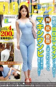 DOCP-074 – The Enchanting BODY Line Is Clear!I Got Excited By A Beautiful Woman In Maxi Dress That Clinging To The Chest Buttocks And Crotch …