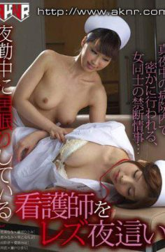 FSET-432 – The Lesbian Night Crawling The Nurse You Are Asleep During The Night Shift