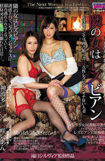 AUKS-080 – The Next Woman Is Lesbians Horny Intelli Library Librarian Genuine Lesbian Ona Crazy Married Wife