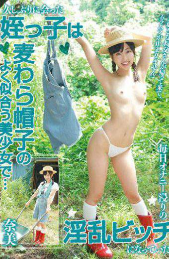 KTKB-013 – The Niece I Saw After A Long Time Is A Beautiful Girl Who Looks Good On A Straw Hat It Became A Nymphomanic Bitch Of Drowning Masturbation Every Day