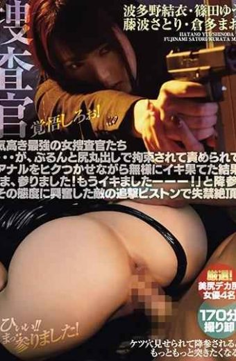 """MIAE-345 – The Nobler And The Strongest Female Investigators … Were Bullied And Assaulted And Accused And Swallowed Anal With An Irritating End Result As A Result Of """"endlessly!I Already Got It! """"And Surrender!Involuntion Of Enemies Excited By Their Attitude Pistress Of Pistons Crank Incontinence!"""