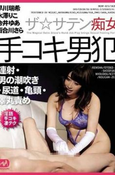 MGMP-025 – The Satin Sluts Handjob Handsome Male Crime Syndrome Squirting Of A Man Urethra Glans Head Testicles Offense