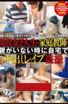 AVOP-051 – The Voyeur Rape Cum At Home When No Parent Tutor Active College Student