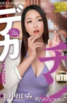 NGOD-084 – The Wife Of The Guardian President Was Overturned With Two Pairs Of Makoto 's Decachin … Rei Tanaka
