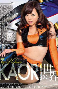 AVSW-051 – The World Of Kaori