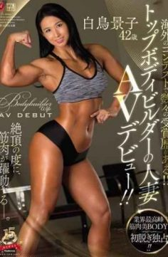 JUY-773 – There Are Numerous Awards In Overseas Contests! ! Top Bodybuilder's Married Shiratori Keiko 42 Year Old AV Debut! !