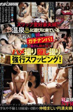 TNB-001 – Tnb-0001 Voice Cliff Gachinanpa To The Public Couple Swap Lovers Married Couple Has Come To Play In The Hot Spring!husband And Wife Get Drunk To Have Gonzo Spy Forced Swapping!