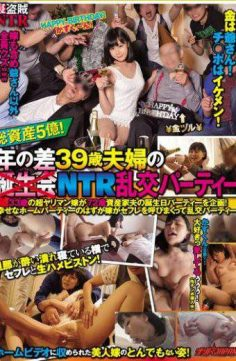 TNB-013 – TNB-013 Total Assets 500 Million! The Difference Of The Year 39 Years Old Birthday Party Of A Couple NTR Orgy Party! A 33-year-old Super Married Ceremony Daughter Planned A 72-year-old Asset's Birthday Party!It Should Be A Happy Home Party But The Bride Calls For A Refreshment Party!