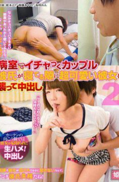 KAGH-050 – To Chance Sleeping Couple Boyfriend To Get Icha In A Hospital Room Pies Hit The Ultra-cute Girlfriend 2