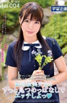 MDTM-456 – Together With Galactic Class Pretty Girl Erotic Actress Tamago Mai 004