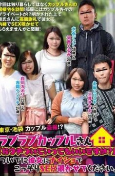 """MRXD-051 – Tokyo Ikebukuro Couple Voyeurism! Is Itlove Love Couple """"may I Follow You""""in Addition Please Sex Secretly To Her In Secret."""