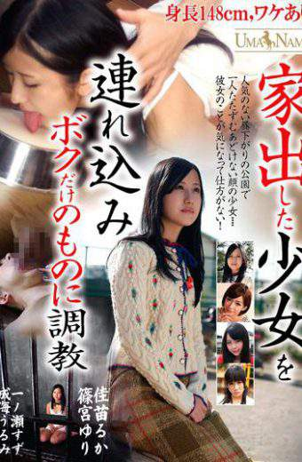 UMSO-109 – Torture Only Thing I Tsurekomi The Runaway The Girl