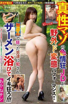 SORA-164 – True Masocholic Fucking Jd Is Outdoor Doing Pervert Performance! !it Is Fucked By Crazy Mad Men And Goes Crazy After Taking A Semen! ! ! Ayane Sun Ryokawa Sayone