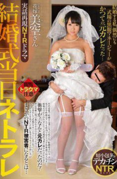 TRUM-002 – True Story Reproduction Ntr Drama Wedding Day On The Day Wednesday Marrying Me Coincidentally The Black Clothing Manager In The Ceremony Was Former Ex-factory Koh Hayama