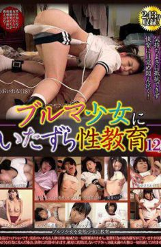 AMBS-037 – Twelve Mischievous Education For Bloomers Girl