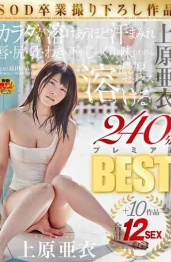 """SDMU-302 – Uehara Ai Sod Graduation Take Down Work The Body Is Melt Together As Sweaty Lips Ass Milk Armpit Rich Sex Uehara Ai """"melt"""" As Thoroughly And Tasted 10 Work Total 12sex Recording 240 Minutes Premium Best"""