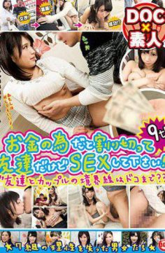 ULT-154 – ULT-154 Please SEX I'm Friends Simplistic That It For The Money! ! 9
