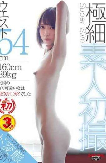 GDTM-135 – Ultra-fine Northern Gully Cute Girl Waist 54cm Amateur's First Shooting 160cm39kg Was Sex Key Guy –