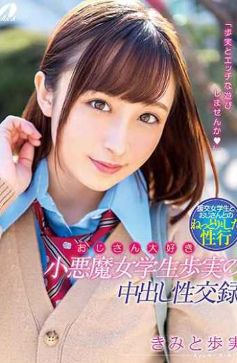 XVSR-380 – Uncle Love Small Devil Girls Student Steady Cream Pies Sexual Record