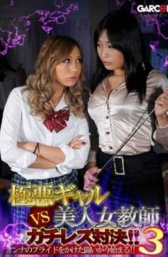 GAR-410 – Villainy Gal Vs Beauty Woman Teacher Gachirezu Showdown! !three