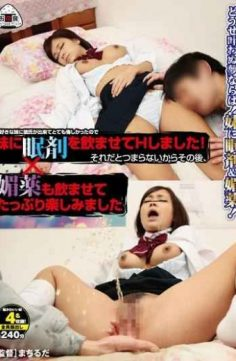 OYC-004 – Was H To Give Him A Nemuri-zai Sister Because It Was Very Frustrating To Be Able Boyfriend To Love Sister!from A Boring And It's And Then Enjoyed Plenty Of Let Also Drink Aphrodisiac