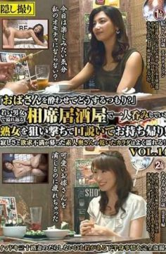 "MEKO-83 – ""what Are You Planning To Do With Your Lady Getting Drunk""take Away And Take Away A Milf Who Is Drinking Alone In A Tavern That Overflows With Young Men And Women And Takes It Home!loneliness And Frustration Are Solicited Amateur's Dry Body's Body Gets Wet Often! !vol.14"