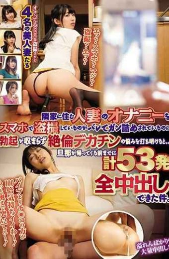 CLUB-528 – When Erections Can Not Be Accommodated And It Is Confidential That The Erection Does Not Fit Even Though The Masturbation Of A Married Woman Living In The Neighbor's House Is Captured By A Smartphone It Is Confidential Of The Suffering Of The Morning Story … 53 Beforehand Before The Husband Comes Back A Case Where It Was Able To Go Inside Out.