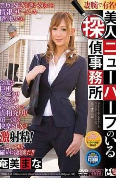 TCD-213 – When You Squeeze Out Information And Semen From Bad Guys With Detective Office Anal Sex With Famous Beauty Shemale Shemale It Is Time To Investigate The Truth With Inverse Anal Piercing The Big Cock Next Time!A Total Of 6 Ejaculations With Superb Class Pleasure SEX!… This Guy Is Truly Awesome! ! Amami Macha