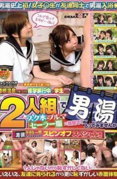 SDAM-006 – Why Do Not You Change Yourself To A School-water Bullmark Sailor Suit With Two Students On A School Trip You Found On Hakone Onsen Why Do Not You Take A Towel And Men's Hot WaterSpin Off Special! !