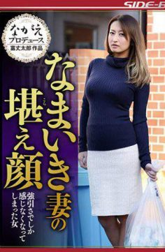NSPS-576 – Woman Had No Longer Felt Only In The Bear Face Brute Force Of The Cheeky Wife Rena Fukiishi