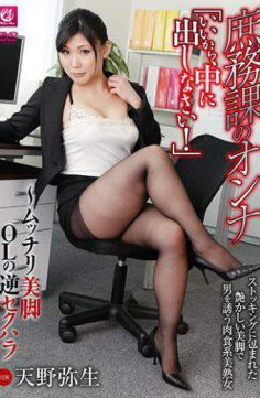 MLW-2173 – Woman Of The General Affairs Department Because Good Please Put In!reverse Sexual Harassment Yayoi Amano Of Plump Legs Ol