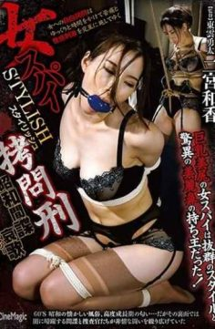 CMN-181 – Woman Spy Stylish Torture Punishment Showa Interpreter Lament Waka Ninomiya