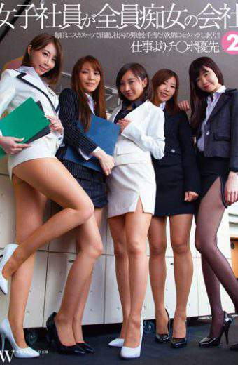 FCDC-079 – Women Employees Of Rumors Of All Slut Company 2