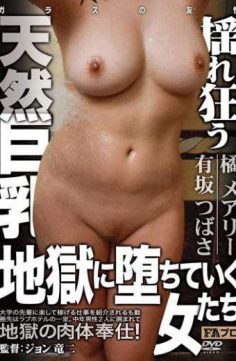 JOHS-028 – Women Who Go Fallen To Natural Big Tits Hell Mad Friendship Shaking Of Glass