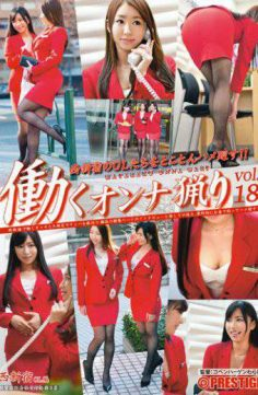 YRH-078 – Work Woman Ryori Vol.18