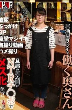 FSET-813 – Working At A Pub Lunch NTN Chi Po Female While Staying In A Husband Midsummer 30 Years Old Midori Aikawa