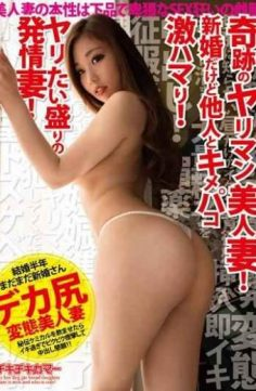 TIKF-011 – Yariman Beautiful Wife Of A Miracle!i Am Newly Married But Intensely Addicted To Kimepaco With Others!an Estrus Wife In A Prime Prayer!