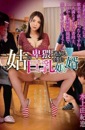 GVG-733 – Younger Son-in-law Aiming For Big Tits That Are Too Obscene With Their Mother-in-law