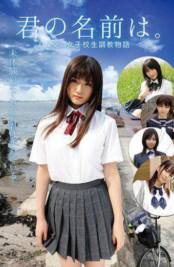 AMGZ-051 – Your Name Is. School Girls Torture Story Of The Summer